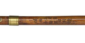 Thumbnail image of Spear of Prince Tso XXVIL.52